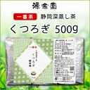Sources, Garden Shizuoka steamed deep relaxing tea 500 g (167 g x 3)