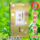 Harada tea source 宗園 River roots from green tea 100 g