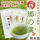 New tea Shimada of aradzukuri tea township leaves 100 g 3 bag set Harada tea source 宗園