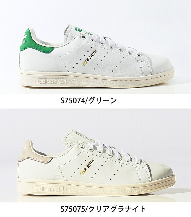 adidas,アディダス,スニーカー,STANSMITH,スタンスミス,通販