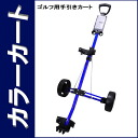 Two geo-technical center aluminum carts (metallic blue)