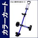 Geotech 2 wheel aluminum cart (metallic blue)