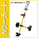 Two geo-technical center aluminum carts (yellow)