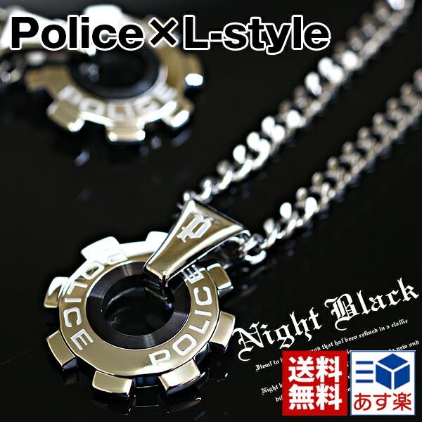 ポリス POLICE ネックレス メンズ シンプル ペンダント REACTOR ギアモチーフ シルバー×ブラック 24232PSB05 LIMITED EDITION 限定モデル