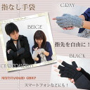 フィンガーレス gloves ☆ cable knit ☆ fingerless and yubikiri hand bag unisex, men's and women's mitten fs3gm