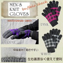 Men's knit gloves Buffalo check pattern! Rakuten shopping fs3gm