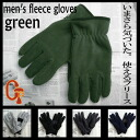 Fleece gloves rubberized! In the winter sports ☆ green fs3gm