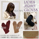 Ladies gloves Jersey knit glove ♪ beads with Rakuten shopping fs2gm