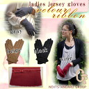 Womens Jersey knit gloves below Ribbon gift gift too! classy feminine gloves fs2gm