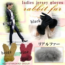 Courier! Real Womens Jersey knit gloves ☆ rabbit fur with volume rabbit far! Elegant casual glove fs3gm