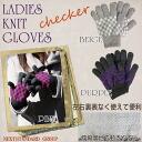 Womens knit gloves 1000 yen just price Checker pattern! Rakuten shopping fs2gm
