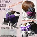 Buffalo check pattern knit gloves ladies! 1000 Yen just sale Rakuten shopping fs2gm.