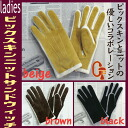 Courier! Women's pig leather gloves pigskin suede ニットサンドウィッチ ☆ beige glove fs2gm