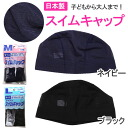 Mesh swim caps solid black & Navy children from adult size M L