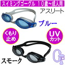 Goggles swimming athlete swimming goggles Rakuten mail order fs3gm