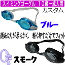 Goggles swimming custom swimming goggles pool, swimming and dieting, body fat and metabolic syndrome, cellulite Rakuten shopping fs3gm