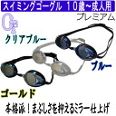 Goggles swimming premium swimming goggles Rakuten shopping fs2gm