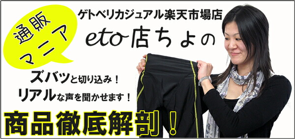 mail order enthusiast eto shop チョ to all of you     </TR>     <TR>       <td>! (σ, (〓) ♪ <BR which is )σ shop ちょ eto>       If have feel what came across in a page of this place with <FONT size=