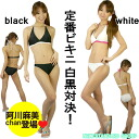 Swimsuit Rakuten shopping discount bikini ladies