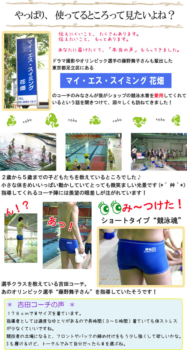 楽天ゲトベリカジュアルの競泳水着を愛用してくれいるコーチの皆様。子どもたちからは憧れの眼差しが!