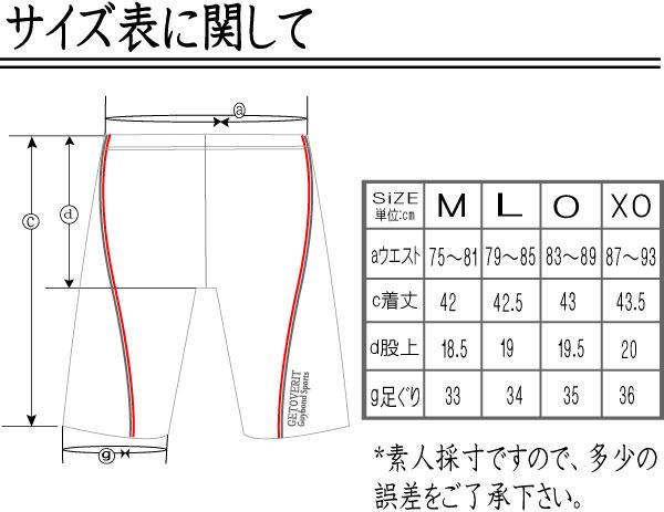 自社の競泳水着のサイズはMからXOまで4サイズ展開です!
