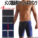Ranking 1st place winning ★ goggles & Swim Cap! Men's swimsuit, swimming pants fitness pants GUYBOND ゲトベリ brands