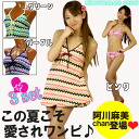 Swimsuit women's low-price リゾートワン piece with border bikini 3-piece set ♪ outlets, green, pink and purple Rakuten shopping fs3gm