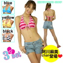 Cheap womens BODY GLOVE brand denim pants with 3 point set swimsuit