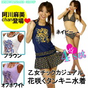 Swimsuit women's brand Ruth tankini swimsuit with ホルタービキニミニ skirt tankini set swimwear fs3gm
