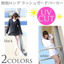 Prevention of plain long rush guard swimsuit Lady's ultraviolet rays long parka