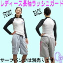 Rush guard Lady's long sleeves deep-discount ポッキリセール
