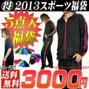 2013-Cheap men's grab bag! Jersey top and bottom must go! Just 3,000 yen! Jersey Setup, absorbing sweat drying T shirt, neck warmer, gloves x 2! Total 5 points into! ] fs3gm