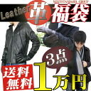 Cheap men's grab bag! Special leather grab bag! Leather jacket must be entered! Just 10,000 yen! Super featured! In the present tight ★ HAPPY delivered! Total 3 points into! fs3gm