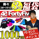 2013 Discount grab bag! スペシャルスポーツアクセ bags! Just 1000 yen! Super featured! In the present tight ★ HAPPY delivered! Total 3 points into! fs2gm