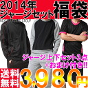 In 2014, cheap men's grab bag! Jersey top and bottom must go!