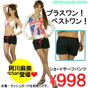 Swimsuit Womens Board shorts for women みずぎ ビーチタウンウェア black pants ♪ Agawa asami-Chan wearing! Midge and plain Rakuten shopping fs2gm