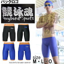 Swimming race bathing suit men's swimming swimsuit new! For the practice of swimming pants fitness pants GUYBOND original brand men's large size O! Racing soul! fs2gm