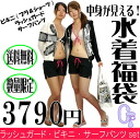 Women's long sleeve Rash Guard and time limited price reduction! ☆ Ladies swimwear super bargain bags long sleeve スタンドカラーラッシュガードパーカー-wire bikini-surf pants price ¥ 10000-63% off Rakuten shopping fs2gm