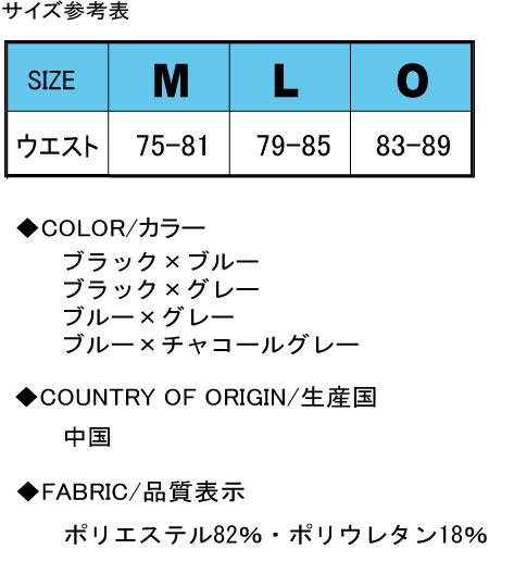 サイズはM・L・Oの3サイズ