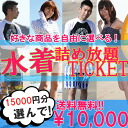 Swimsuit stuffed with all-you-can-eat ticket election eat bag 5000 Yen Shopaholic OFF 15,000 yen to 10000 yen discount Rakuten shopping