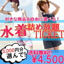 Swimsuit stuffed with 4500 yen discount on shopping ticket can choose swimsuit grab bag men's-women's-kids swimwear 5000 Yen in Rakuten shopping