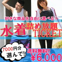 Swimsuit stuffed with discounts on shopping unlimited ticket 7000 Yen 6000 Yen Rakuten store put together bid discount tickets