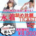 Swimsuit stuffed with 8000 yen discount on all-you-can-eat ticket 10000 Yen-shopping Rakuten store put together bid discount tickets