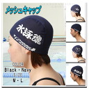 It is M, large size from a mesh swimming cap original logo print black navy child to an adult