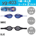 Goggles swimming athlete swimming goggles Rakuten mail order fs3gm
