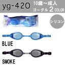 Goggles swimming スイミィ swimming goggle Rakuten shopping fs3gm