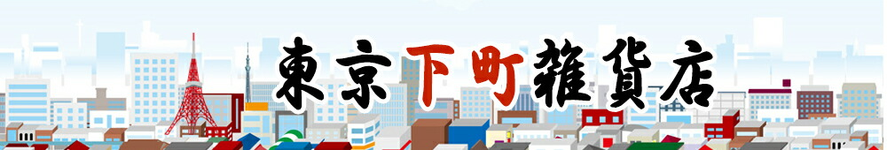 東京下町雑貨店:東京下町雑貨店では、さまざまな雑貨商品を取り扱っています。