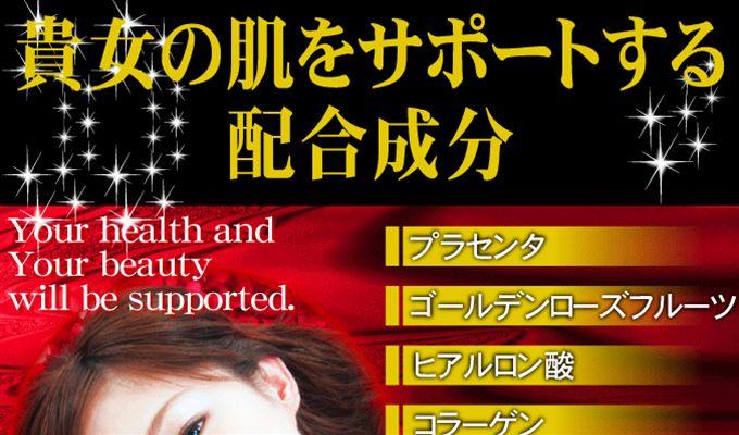ビューティーパニックSOS 美容と健康が気になる方に