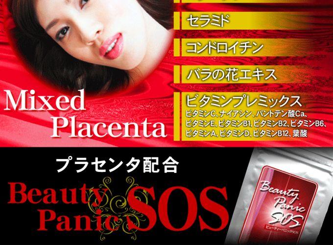 ビューティーパニックSOS 貴女の肌をサポートする配合成分