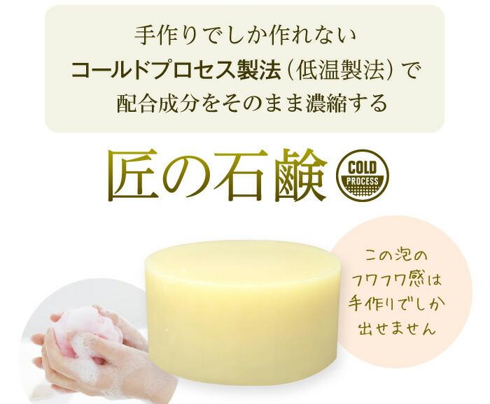 素肌革命 カタツムリフェイシャルリッチソープ 匠の石鹸